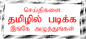 News in Tamil - read news in tamil language from popular Newspapers in Tamil - Uthayan, Virakesari, Nakkeeran, Tamilwin, ThatsTamil, BBC Tamil also Tamil online magazines