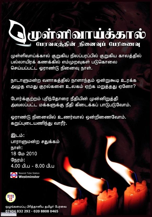 Mullivaikal Remembrance London - Tamil