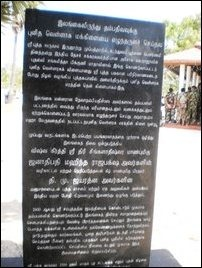 The Tamil version of 'Rajapaksa inscription' in a pathetically faulty language.