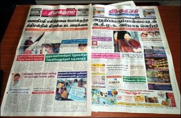 Eezham_Tamil_papers_02_93157_445