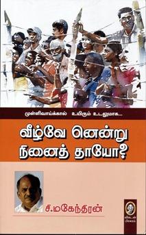 C. Mahendran, the state secretary of the Communist Party of India (CPI), Tamil Nadu Veezhveanenru_ninaiththaayoa