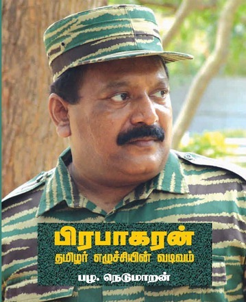 Pirapaharan - The Embodiment of Tamils' Struggle - Pirapaharan_Nedu_book_cover