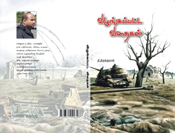 Thirukkumaran_cover
