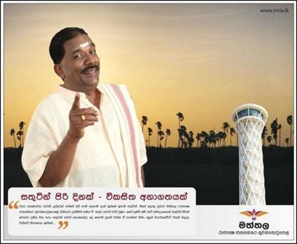 Rajapaksas_paper_ad_102702_445