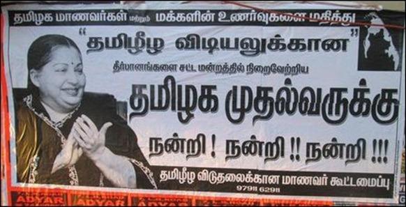 Poster_thanking_Jayalalithaa_103288_445