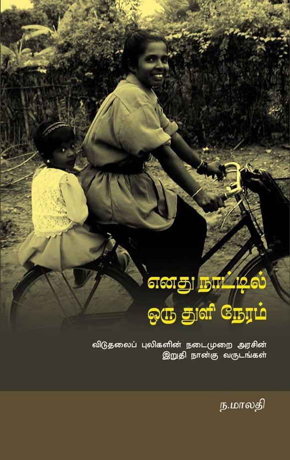 enathu_naaddil_book_cover_01