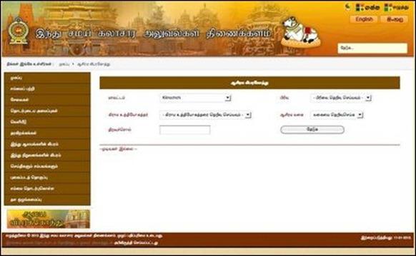 Tamil_errors_SL_ministry_104660_445