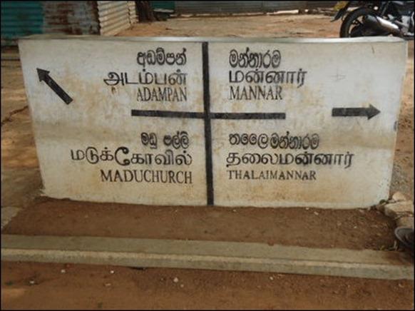 Thirukkeatheesvaram_03_01_13_01_106018_445