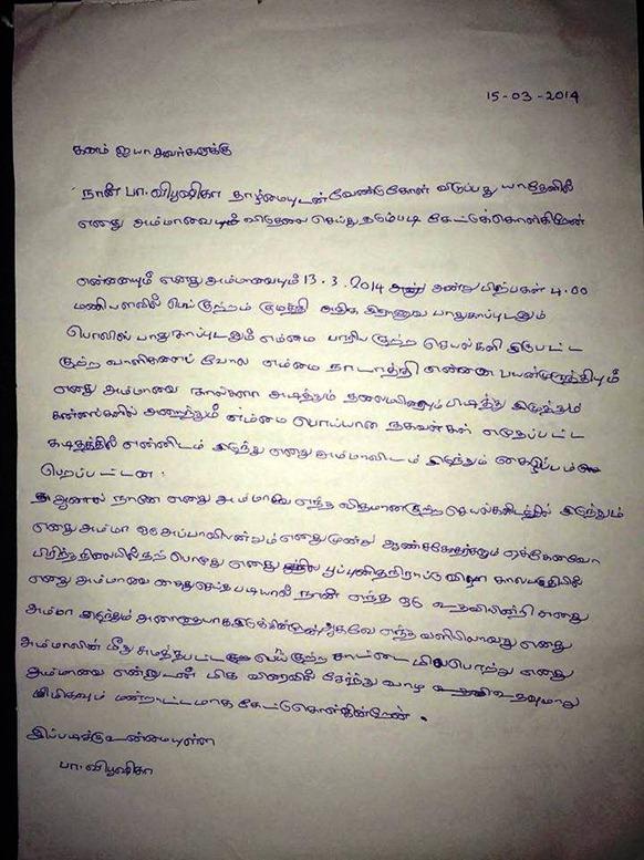 Vipooshika_letter