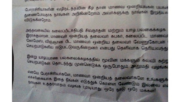 07_May_2014_Notice_Jaffna_01
