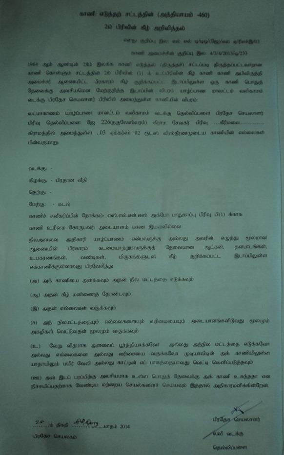 Keerimalai_landgrab_notice2