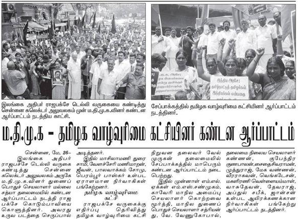 Modi_invit_protest_04