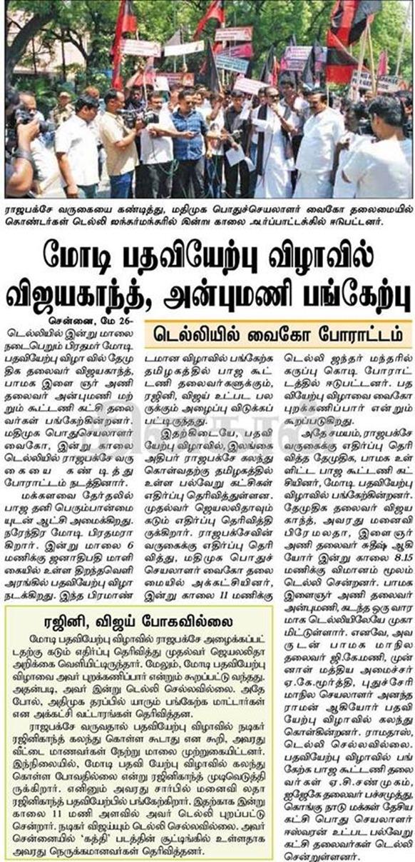 Modi_invit_protest_Tamil_Murasu