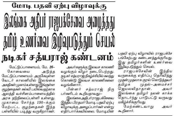 Modi_invit_protest_Thanthi