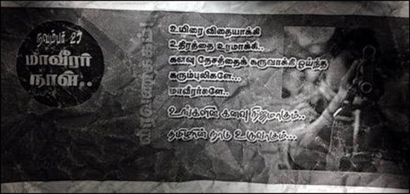 Maaveerarnaal_poster_2014_Jaffna_01_108190_445